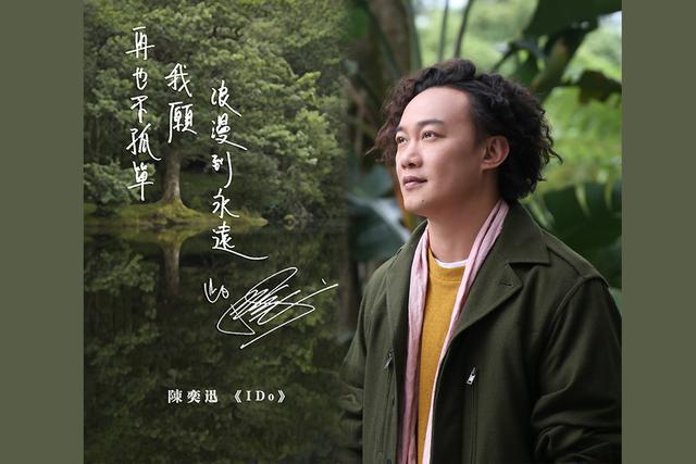 "陈奕迅《I Do》MV曝光 一声""i do""一生我愿意"