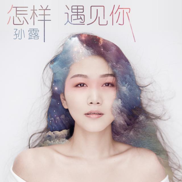 孙露新单曲全网上线 准备好让耳朵怀孕吧!