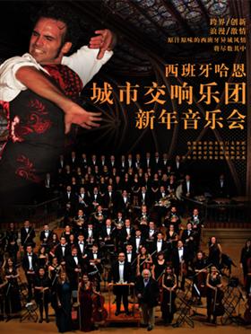 西班牙哈恩城市交响乐团 2017新年音乐会中国巡演--宜昌站