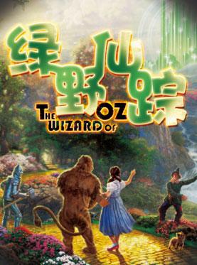 大型多媒体奇幻互动儿童剧《绿野仙踪》
