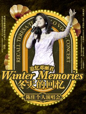 【买二赠一】《冬天的回忆——追忆邓丽君》陈佳个人演唱会