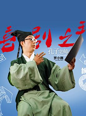 罗小刚新派评书 《喜剧之王,孔子老师》加演升级版