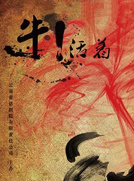 第三届云南小剧场话剧全国邀请演出季之《牛活着》