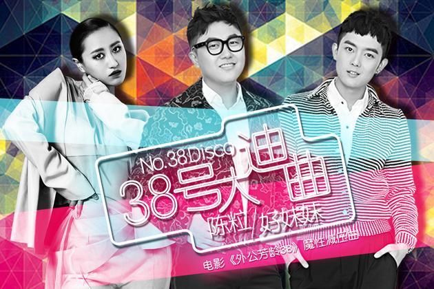 陈粒好妹妹首次合唱 《38号大迪曲》上线