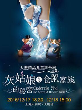 儿童舞台剧《灰姑娘与仓鼠家族的秘密》