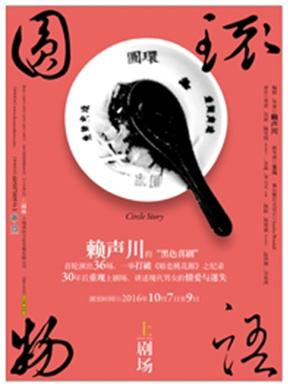 2016年11月深圳舞台剧演出信息汇总