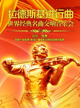 爱乐汇·拉德斯基进行曲——世界经典名曲交响音乐会