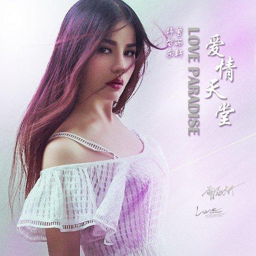 歌手曾雨轩再发新歌 《爱情天堂》蹿红