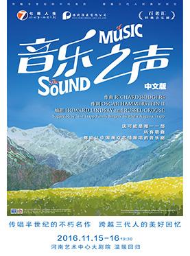 《音乐之声》中文版—郑州站