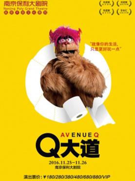 百老汇音乐剧《Q大道》中文版