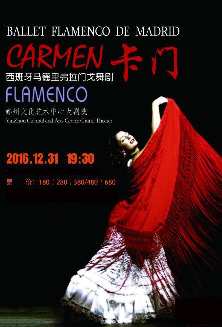 跨年巨献 西班牙马德里弗拉门戈舞蹈团—正版经典弗拉门戈舞剧《卡门》