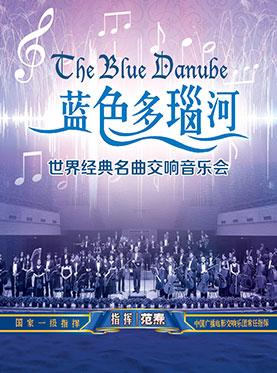 爱乐汇·蓝色多瑙河——世界经典名曲交响音乐会
