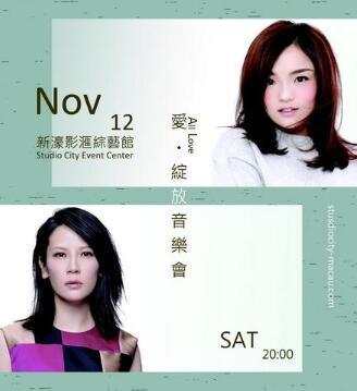 徐佳莹杨乃文爱·绽放音乐会 11月登陆澳门