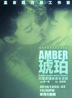 孟京辉经典作品--大型多媒体音乐话剧《琥珀》