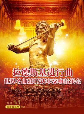 拉德斯基进行曲——世界名曲2017新年交响音乐会