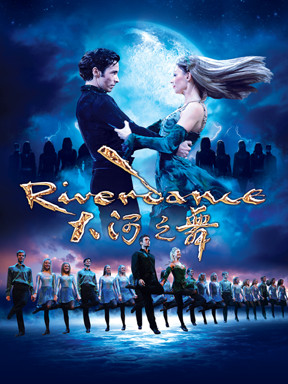 Riverdance爱尔兰踢踏舞《大河之舞》2016升级版太原站