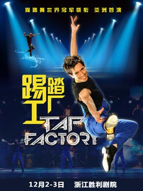 踢踏舞与打击乐的梦幻组合—《诙谐踢踏工厂》杭州站