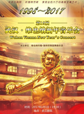 第19届武汉 • 维也纳新年音乐会