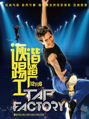 踢踏舞与打击乐的梦幻组合—《诙谐踢踏工厂》南昌站