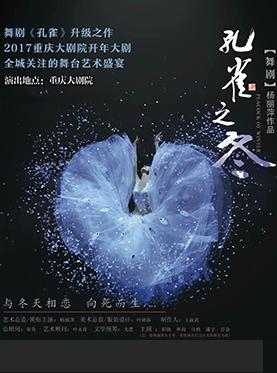 舞剧《孔雀之冬》