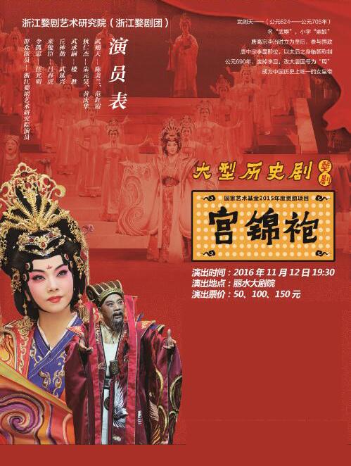 国家艺术基金2015年度资助项目婺剧《宫锦袍》