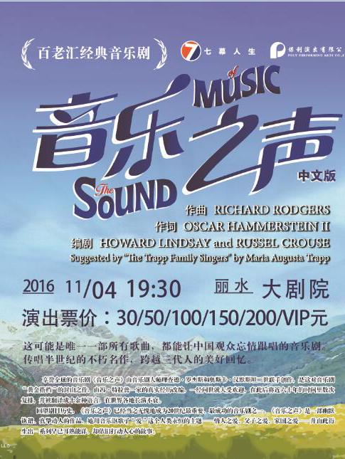 音乐剧《音乐之声》中文版