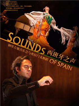 《西班牙之声》钢琴吉他音乐会与弗拉门戈舞蹈--深圳