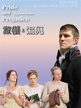 英国书屋剧院英伦经典系列《傲慢与偏见》 Pride and Prejudice by Chapterhouse Theatre Company