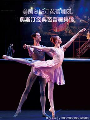 美国奥斯汀芭蕾舞团《奥斯汀经典芭蕾舞集锦》南昌站