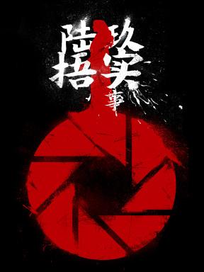 话剧《陆玖捂实事》