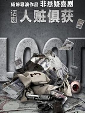 杨婷导演•非悬疑喜剧《人赃俱获》