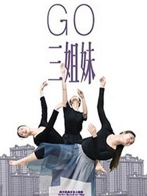 当代舞剧《GO—三姐妹》