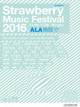 2016阿拉音乐节暨宁波草莓音乐节