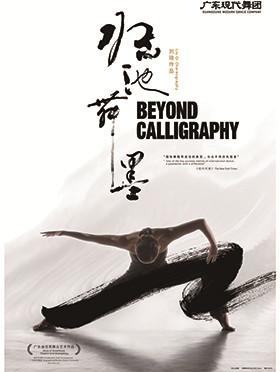 2017首届嬉习喜戏艺术节 载誉国际十年经典《临池舞墨》