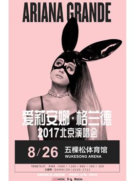 2017年8月北京有哪些演唱会安排 明星演唱会安排