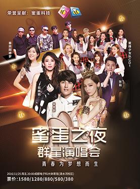 2016年11月全国群星演唱会安排 群星演唱会门票订购