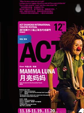 2016年第十二届上海当代戏剧节参演剧目 中国台湾•小丑剧《月亮妈妈》