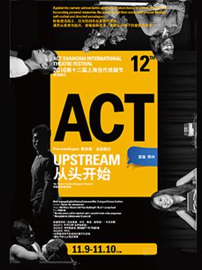 2016年第十二届上海当代戏剧节参演剧目 新加坡·五部独白Five monologues 《从头开始》Upstream