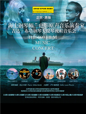 """""""海上钢琴师""""电影原声音乐演奏家——吉达·布塔钢琴视听音乐会  昆明站"""