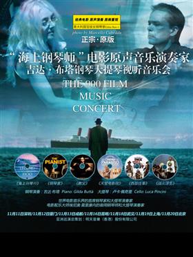 """""""海上钢琴师""""电影原声音乐演奏家——吉达·布塔钢琴视听音乐会  上海站"""