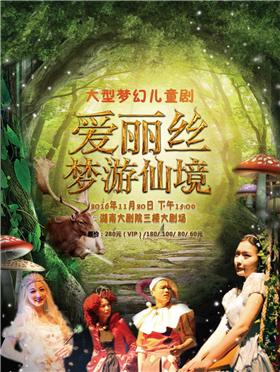 大型梦幻儿童剧《爱丽丝梦游仙境》