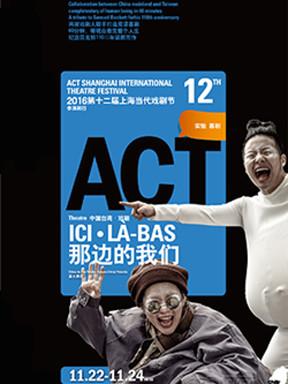 2016年第十二届上海当代戏剧节参演剧目 中国台湾•戏剧《那边的我们》
