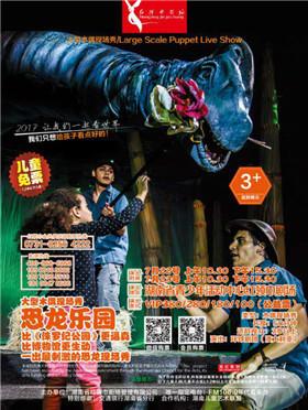 大型木偶现场秀《恐龙乐园》