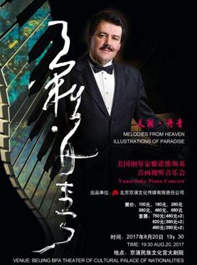 天籁·丹青——美国钢琴家雅诺维斯基音画视听音乐会