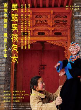 热梦科巴系列演出之大型高原木偶剧《勇敢男孩久太》