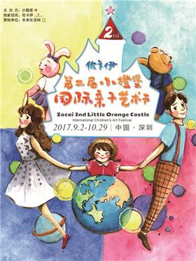 佐卡伊·第二届小橙堡国际亲子艺术节套票