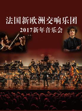 法国新欧洲交响乐团2017新年音乐会萍乡站