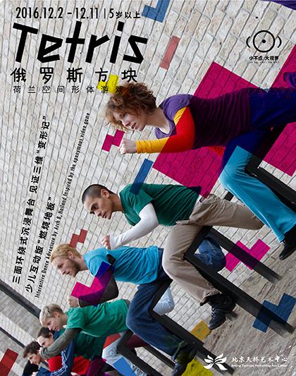 北京天桥艺术中心小不点大视界亲子微剧场《俄罗斯方块》