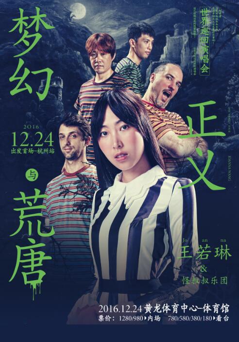 梦幻正义与荒唐 Joanna王若琳世界巡回演唱会-杭州站