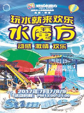 北京欢乐水魔方嬉水乐园